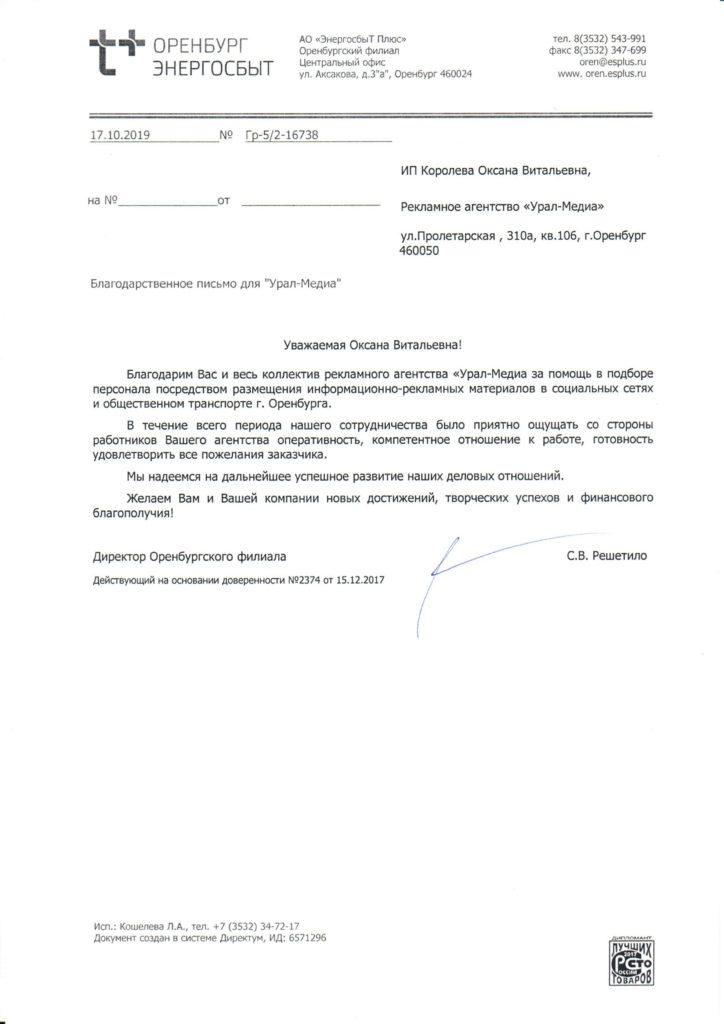 """Отзыв АО """"ЭнергосбыТ Плюс"""""""