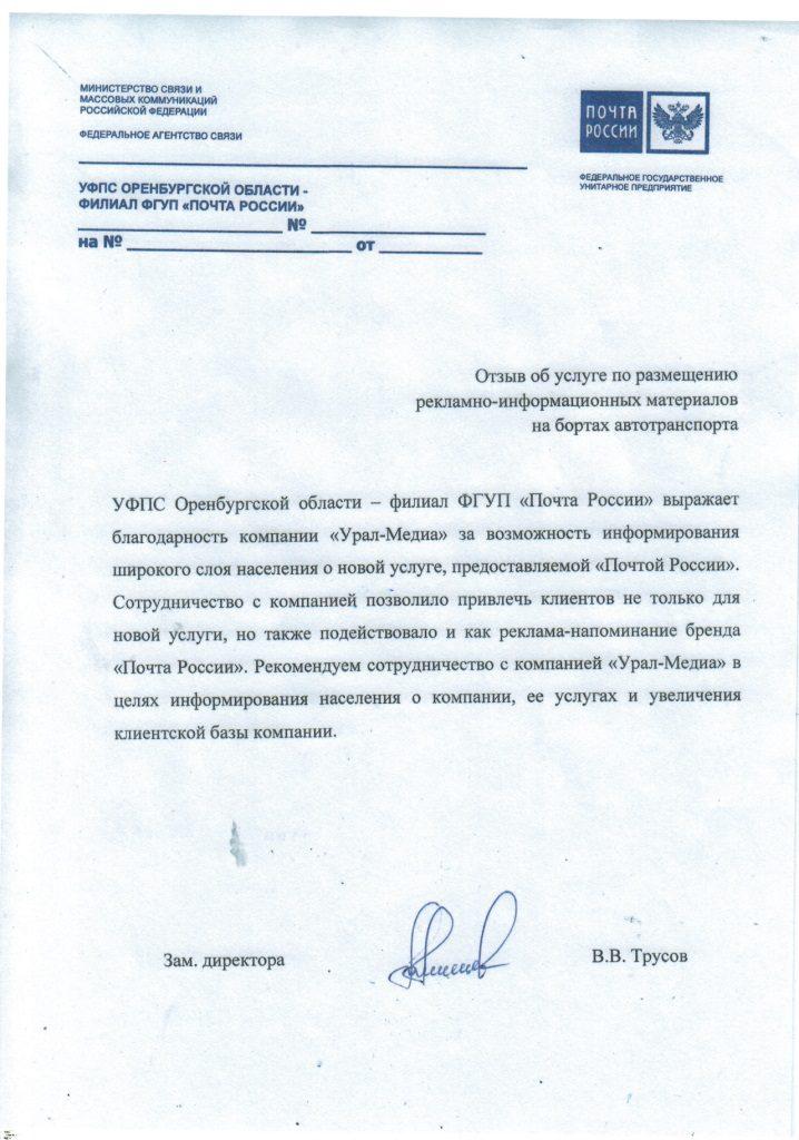 """Отзыв ФГУП """"Почта России"""""""
