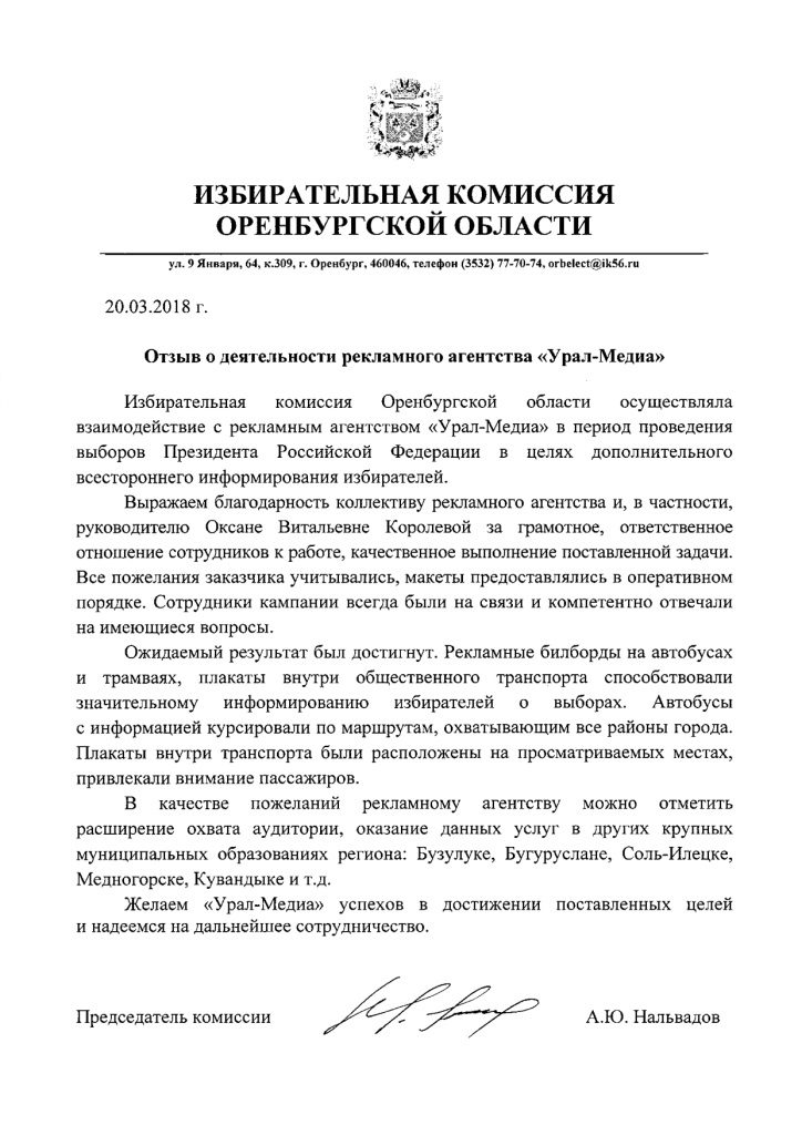 Отзыв Избирательной комиссии