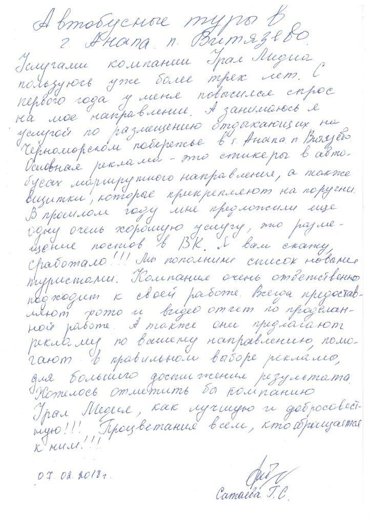 Отзыв Гульнары Сатаевой