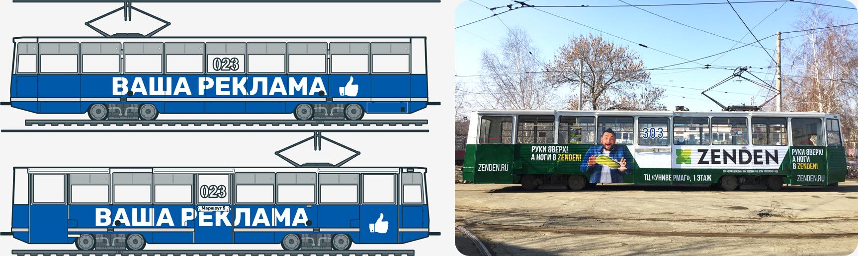 Полное брендирование трамваев в городах области (Орск, Новотроицк)