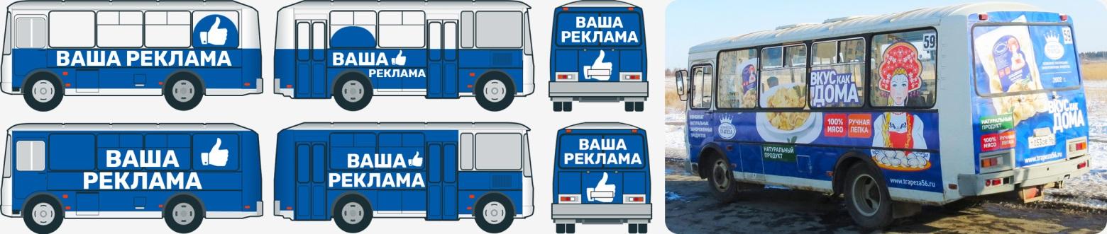 Размещение рекламы на автобусах Оренбург