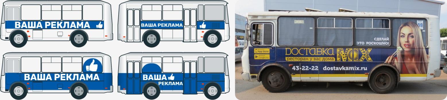Оклейка боковых бортов автобусов ПАЗ