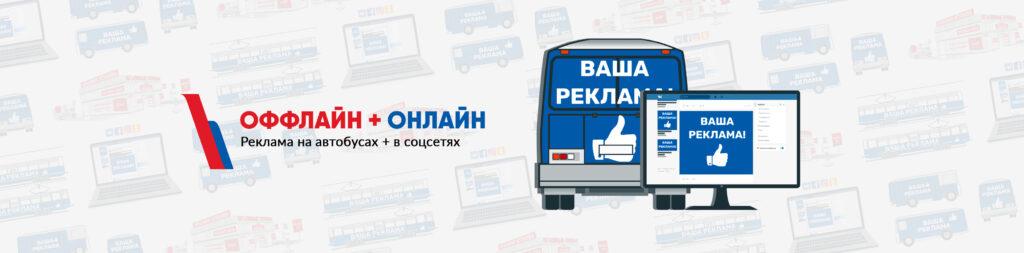Урал-Медиа - Рекламное агентство в Оренбурге