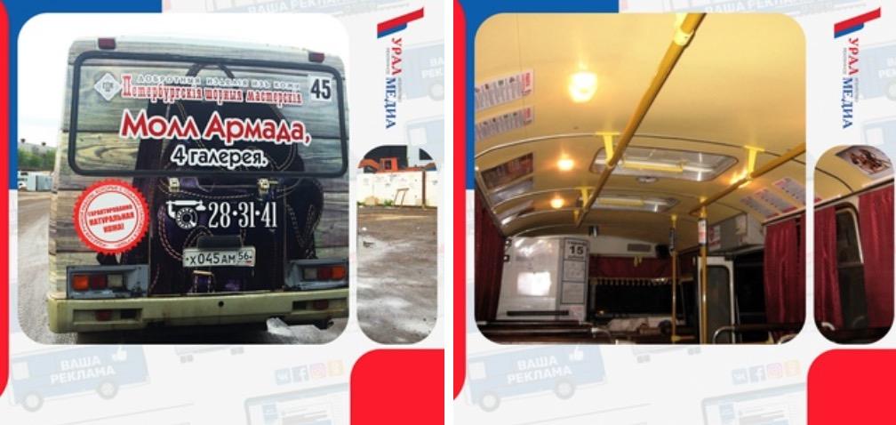 Какая реклама лучше: на автобусе или в салоне автобуса?