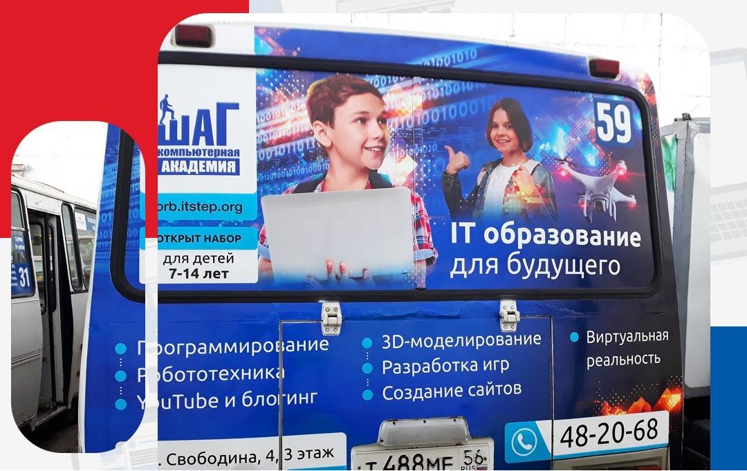 Реклама на заднем борту автобуса в Оренбурге